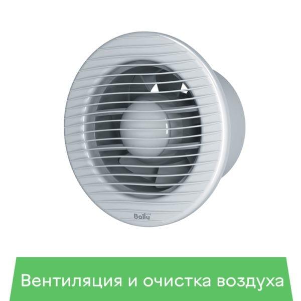 Вентиляция и очистка воздуха
